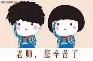 教师节祝福图片大全高清版图2