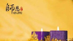 教师节祝福图片大全高清版图1