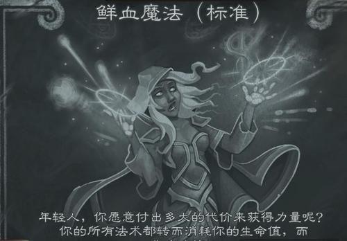 炉石传说鲜血魔法乱斗卡组推荐:2020新版本鲜血魔法最强卡组搭配[多图]图片2