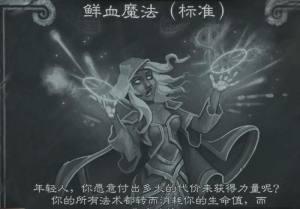 炉石传说鲜血魔法乱斗卡组推荐:2020新版本鲜血魔法最强卡组搭配图片2