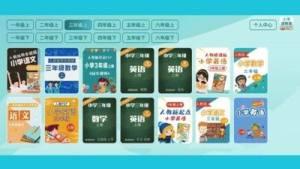 小学语数英精品课堂APP手机版图片1