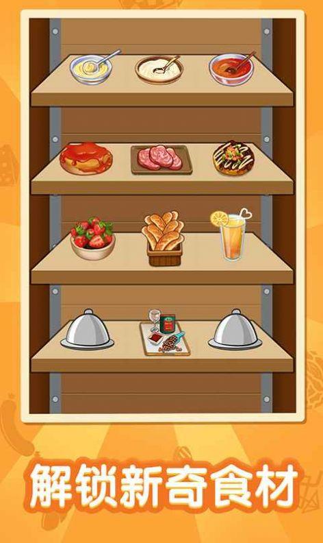 趣味厨房游戏官方红包版图4:
