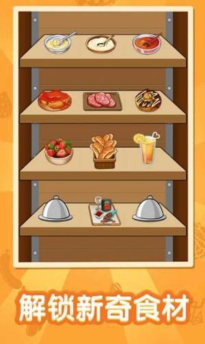 趣味厨房红包版图4