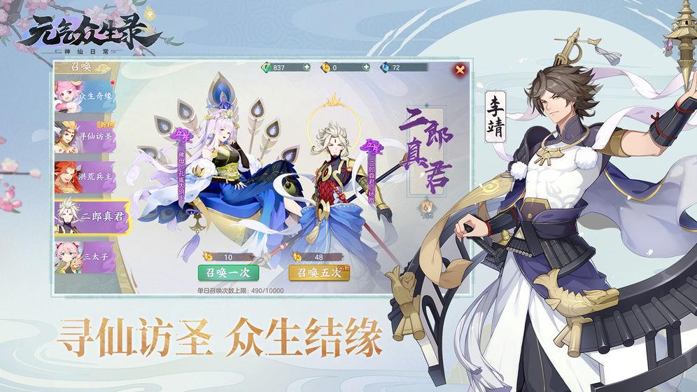元气众生录3d手游官方网站下载ios版图2: