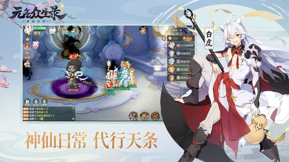 元气众生录3d手游官方网站下载ios版图4: