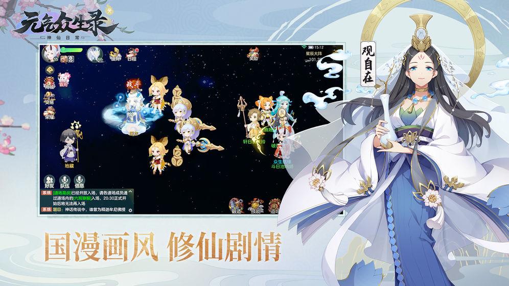 元气众生录3d手游官方网站下载ios版图1: