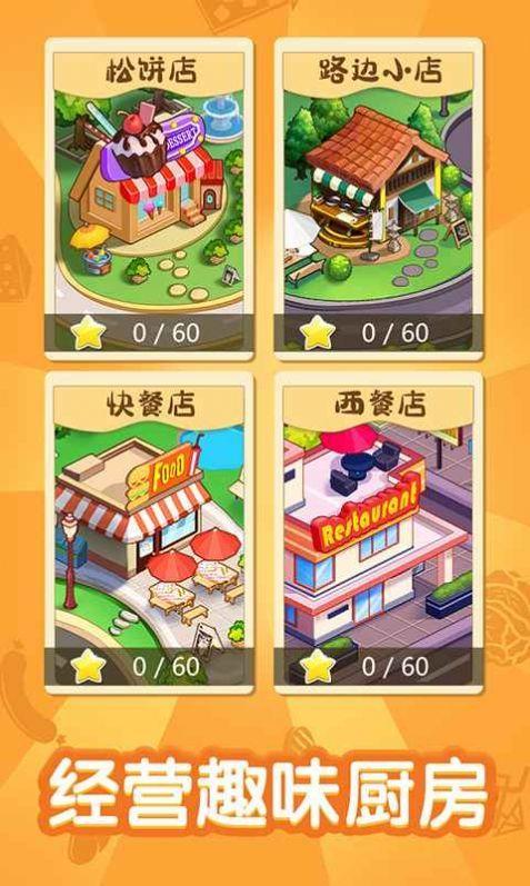 趣味厨房游戏官方红包版图片1