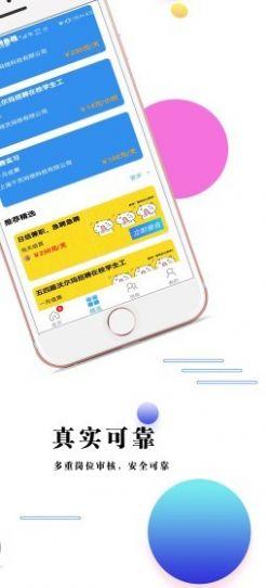 峰火兼职APP官方版图4:
