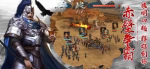 三国战歌策略攻城手游图1