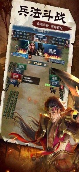 三国群雄中原纷争手游官方版图片1
