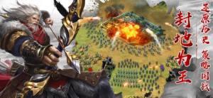 三国战歌策略攻城手游官网版图片1