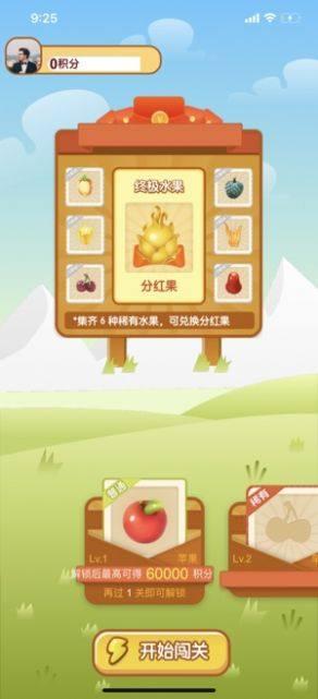 豆豆爱消除小游戏红包版图片2
