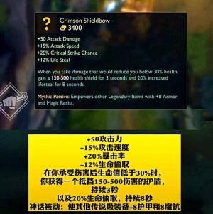 英雄联盟神话装备怎么样?LOL神话装备属性效果汇总一览图片2