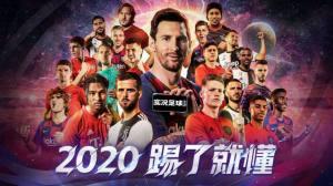 实况足球2021官网图2