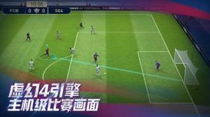 实况足球2021手游版官网下载图片1