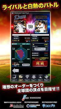 职业棒球PRIDE汉化版图1