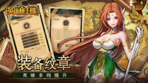 英雄棋士团精灵族官方版图5