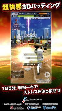 职业棒球PRIDE汉化版图2