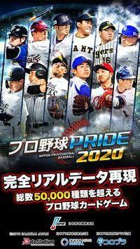 职业棒球PRIDE汉化版图3