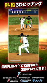 职业棒球PRIDE汉化版图4