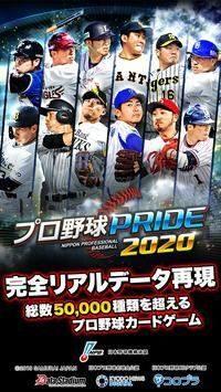 职业棒球PRIDE汉化版破解版图片1