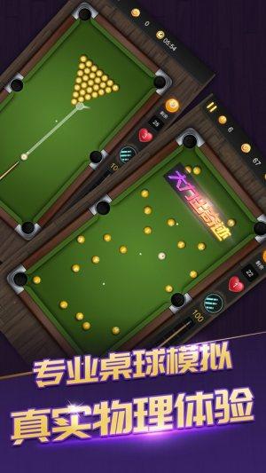桌球之路黑8王者3D游戏图3