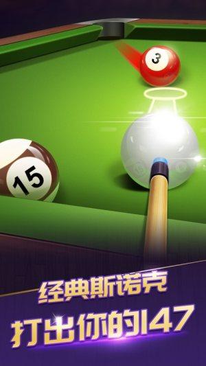 桌球之路黑8王者3D游戏图5