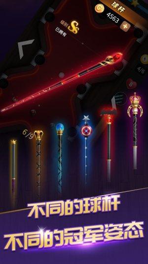 桌球之路黑8王者3D游戏图1