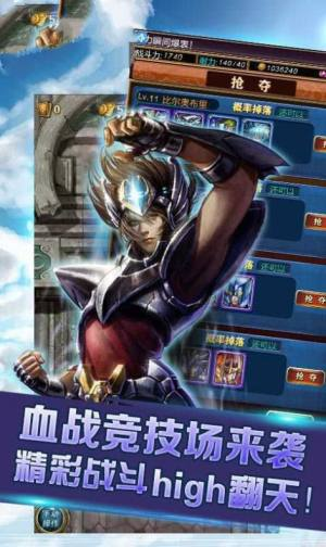 最强圣斗士手游图1