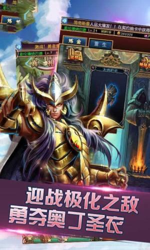 最强圣斗士手游官方正式版图片1