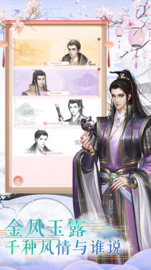 宫廷心计一恋永恒游戏官方版图片2