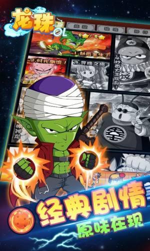 龙珠宇宙大战手机游戏官方版图片1
