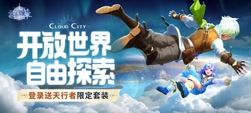 云上城之歌2020兌換碼大全:禮包CDK兌換碼領取地址[多圖]