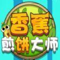 香蕉煎饼大师游戏