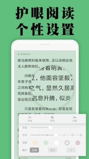颜畅小说APP破解版图3