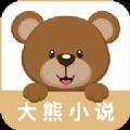 大熊免费小说APP
