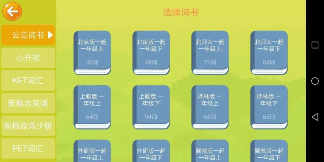 优启少儿英语招聘软件下载图2: