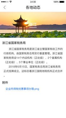 广西税务12366办社保费缴费APP下载安装图1: