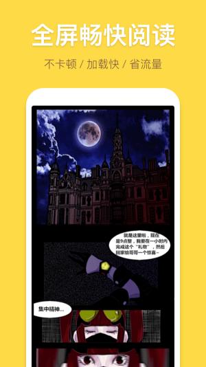 乐可漫画免费图3