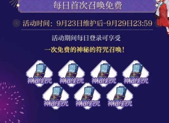 阴阳师四周年最新消息:9月23日双SP式神正式上线[多图]图片4