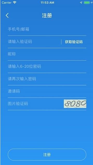 广西税务12366办社保费缴费APP下载安装图2: