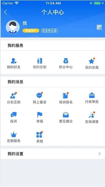 广西税务12366办社保费缴费APP下载安装图4: