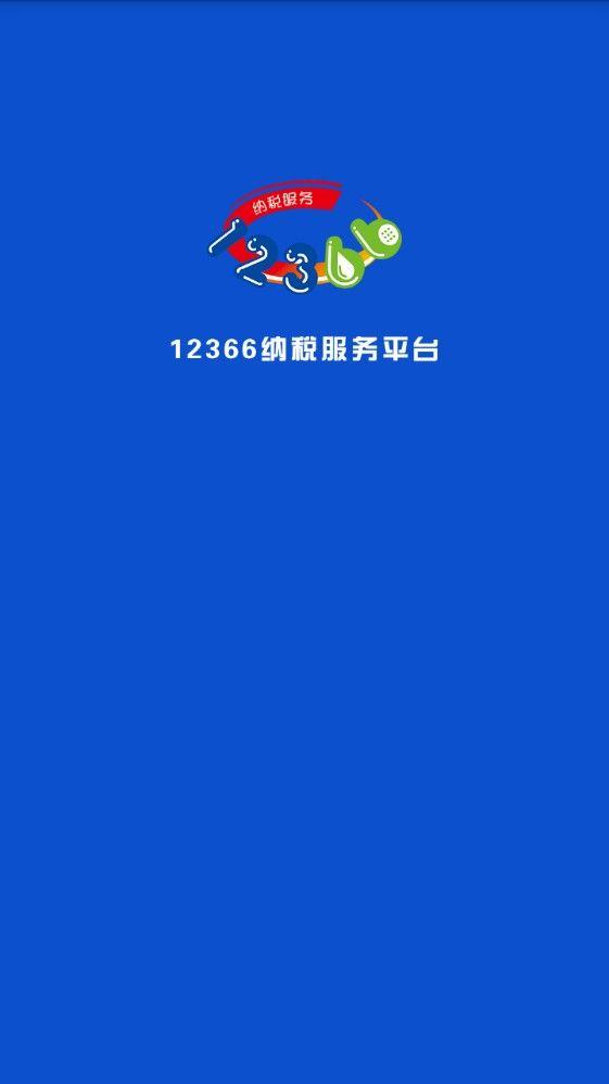 广西税务12366办社保费缴费APP下载安装图片1