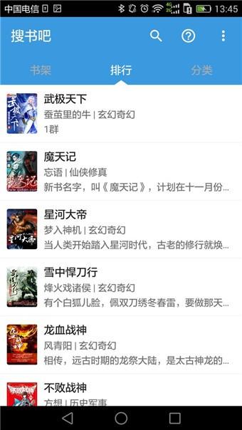 搜书吧网络小说交流论坛手机版APP下载地址图2:
