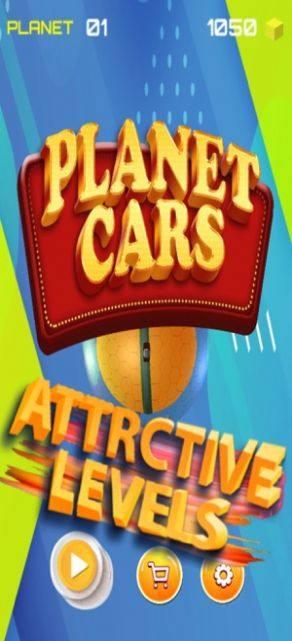 行星汽车游戏图3