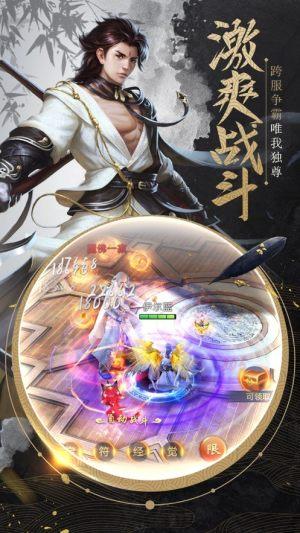 红楼剑仙手游图2