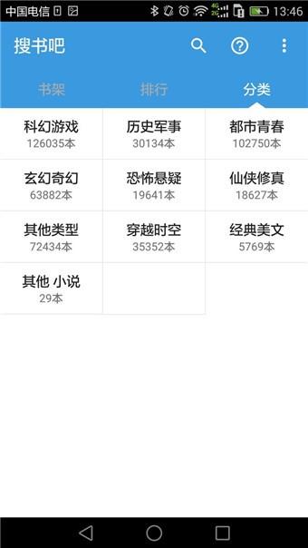 搜书吧网络小说交流论坛手机版APP下载地址图3: