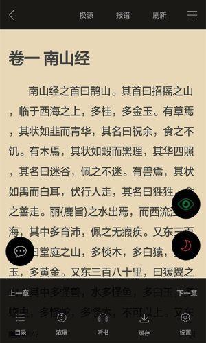黛妃书屋网自由小说网APP下载图片2