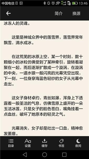 搜书吧网络小说交流论坛手机版APP下载地址图4: