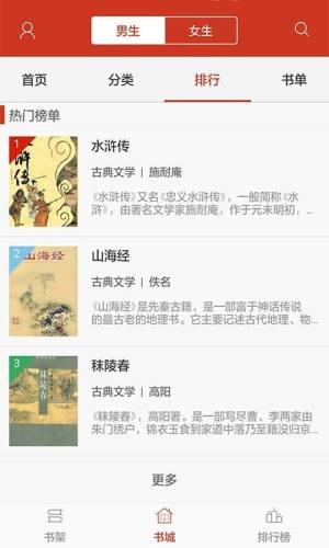 黛妃书屋网自由小说网APP下载图片1